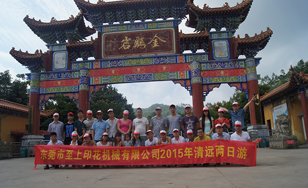 The first two days of Qingyuan 2015 tour